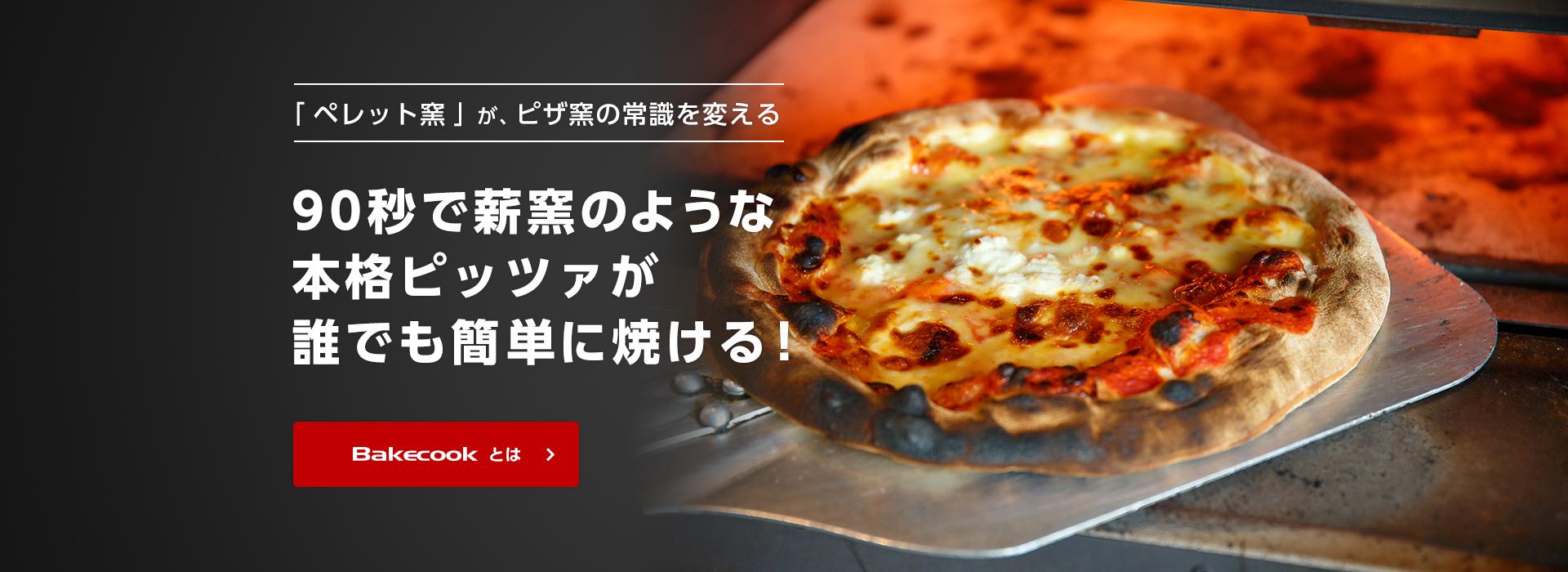 90秒で薪窯のような本格ピッツァが誰でも簡単に焼ける! -ペレットピザ窯のベイクック -