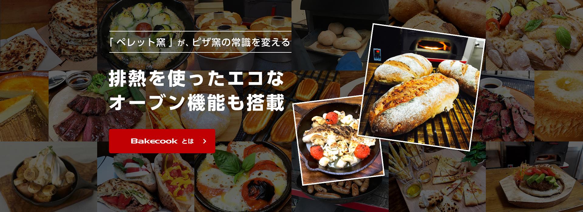 排熱を使ったエコなオーブン機能も搭載-ペレットピザ窯のベイクック -