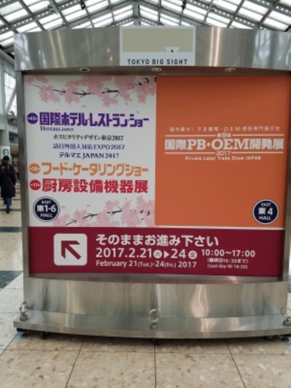 HCJ2017 in東京ビックサイト