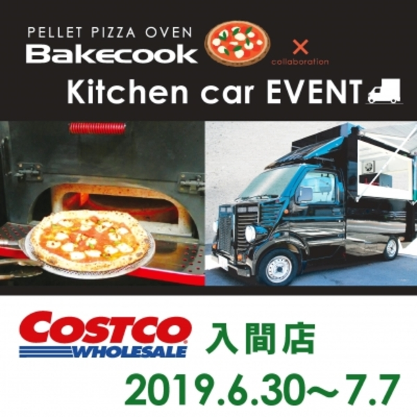 コストコペレットピザ窯ロードショー