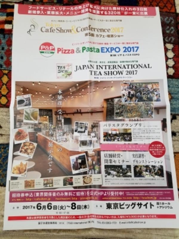 カフェ喫茶ショー2017 お知らせ