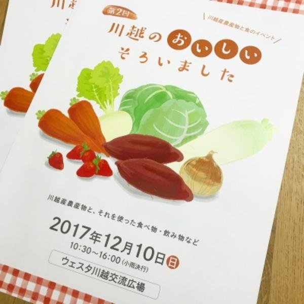 川越イベント出店