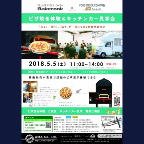 ピザ焼き体験会🍕&キッチンカー見学会🚍
