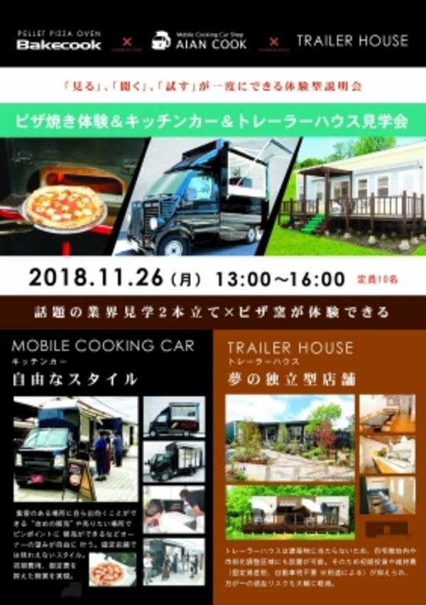 トレーラーハウス&キッチンカー見学会&ピザ焼き体験!