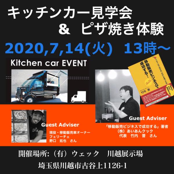 キッチンカー見学会・7月のスケジュール